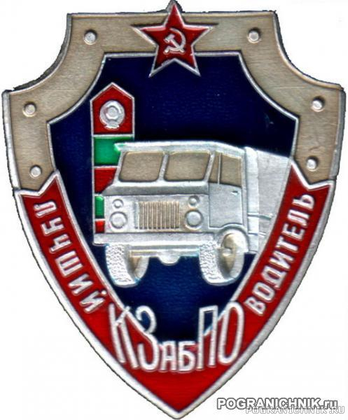 Знак из КЗабПО