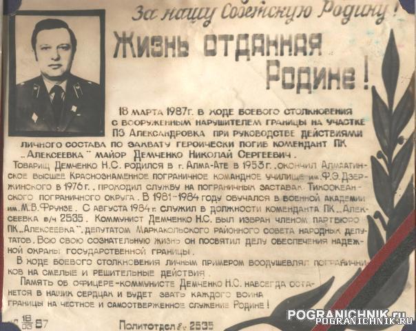 "(КВПО) Майор Демченко. Погиб 87 году на 7 уч. ""Александ"
