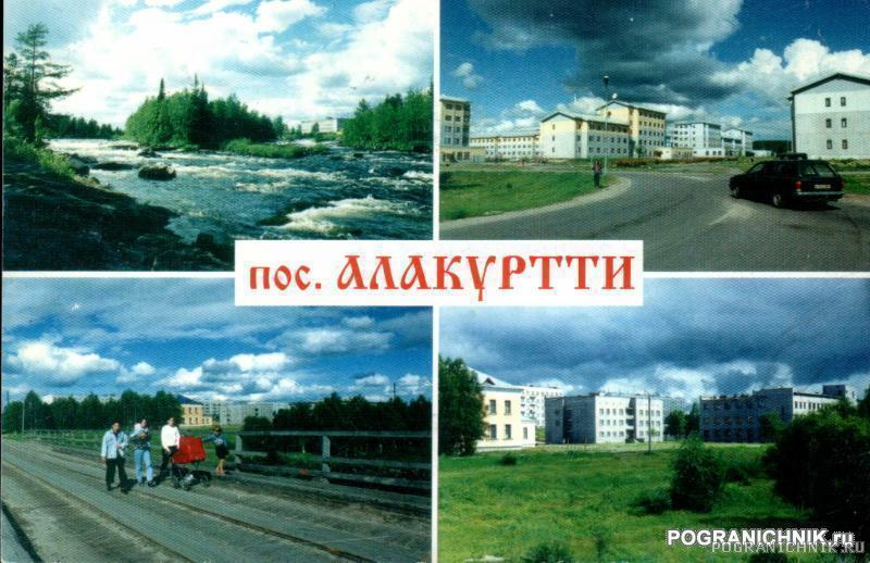 Алакуртти 1999 год