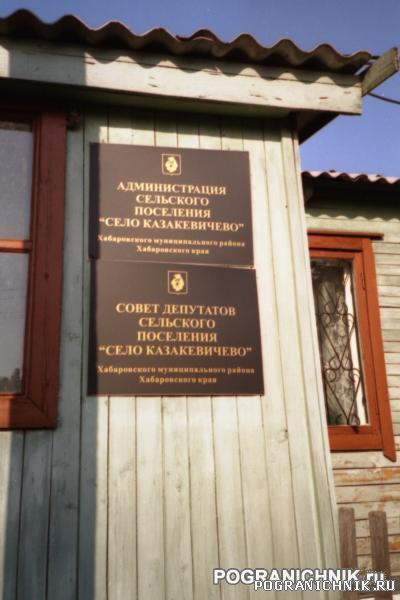 КДПО, Сельсовет в Казакевичево