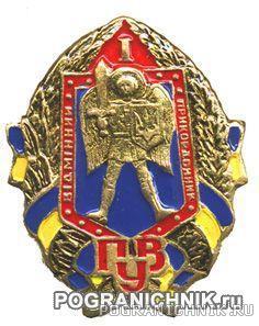 Отличный Пограничник Украины.