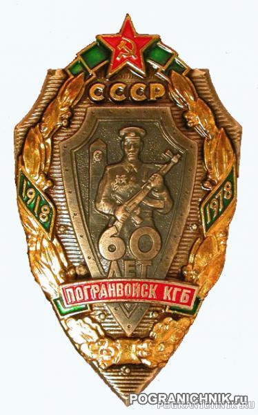 60 лет Пограничным войскам КГБ СССР