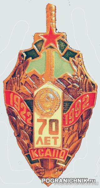 70 лет КСАПО