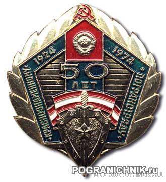 50 лет Краснознаменному отряду