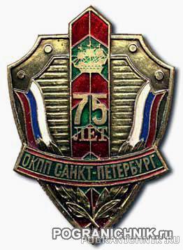 75 лет ОКПП Санкт-Петербург