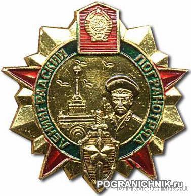 Ленинградский ПОГО