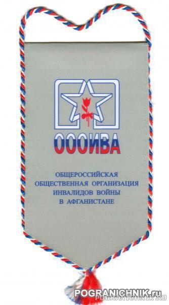 ОООИВА-0.jpg