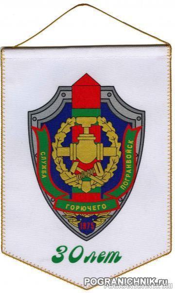 30 лет службе горючего Пограничных войск