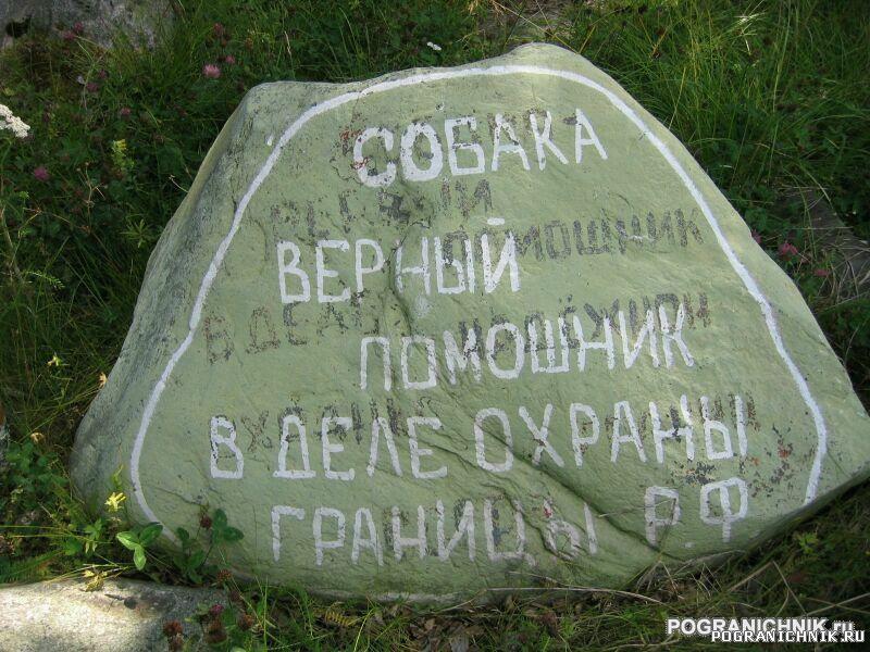 Калевальский ПО, Вмятина. Камень у питомника.