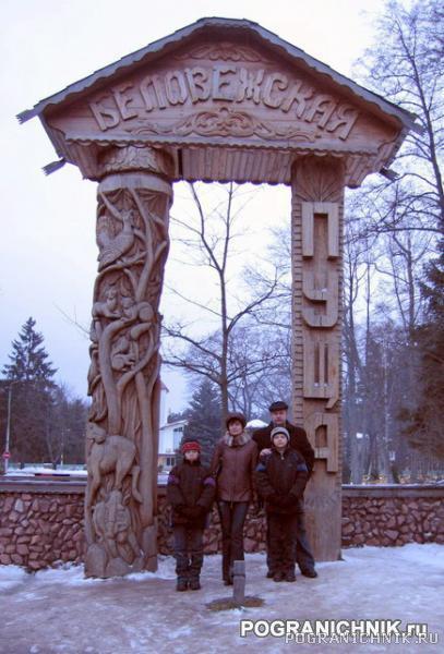 Беловежская пуща. Главный вход в заповедник