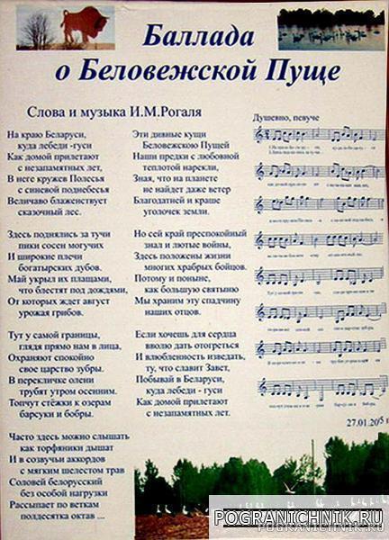 Баллада о Беловежской пуще