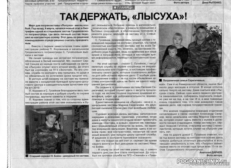 """статья в газете про погз """"Лысуха""""  Гродековского о"""