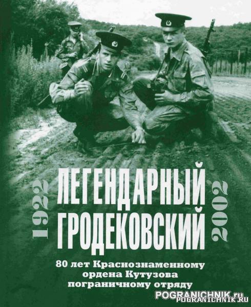 КТПО. Книга, посвященная 80-летию Гродековского отряда