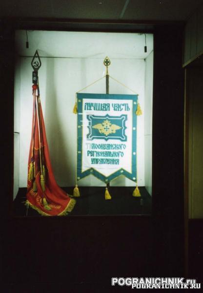 знамя Гродековского отряда