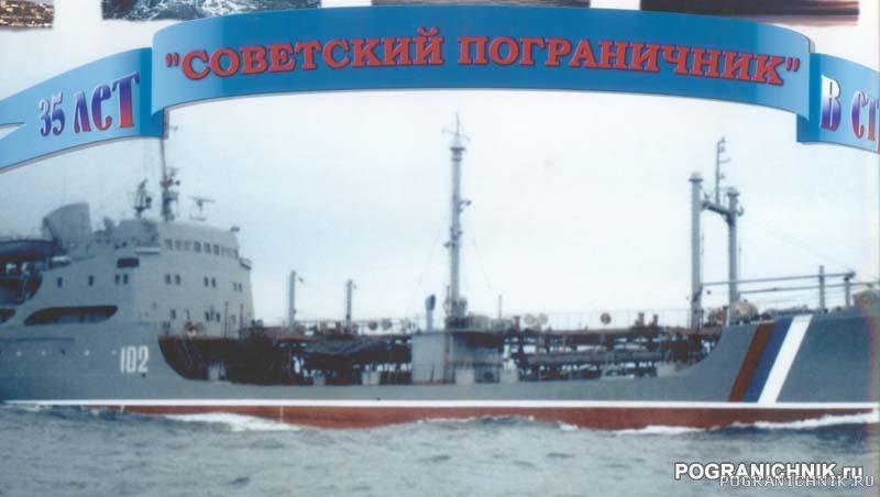 """ПСКР танкер """"Советский пограничник"""" 30 лет в строю"""