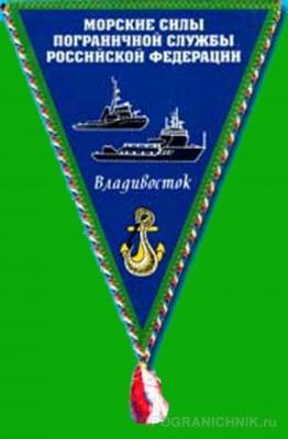 БО ФСБ РФ Владивосток