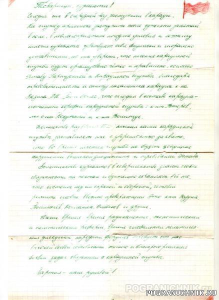 Боевой листок. (16 июня 1989г караул 1в2р)