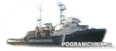 Корабль Береговой охраны СВПО