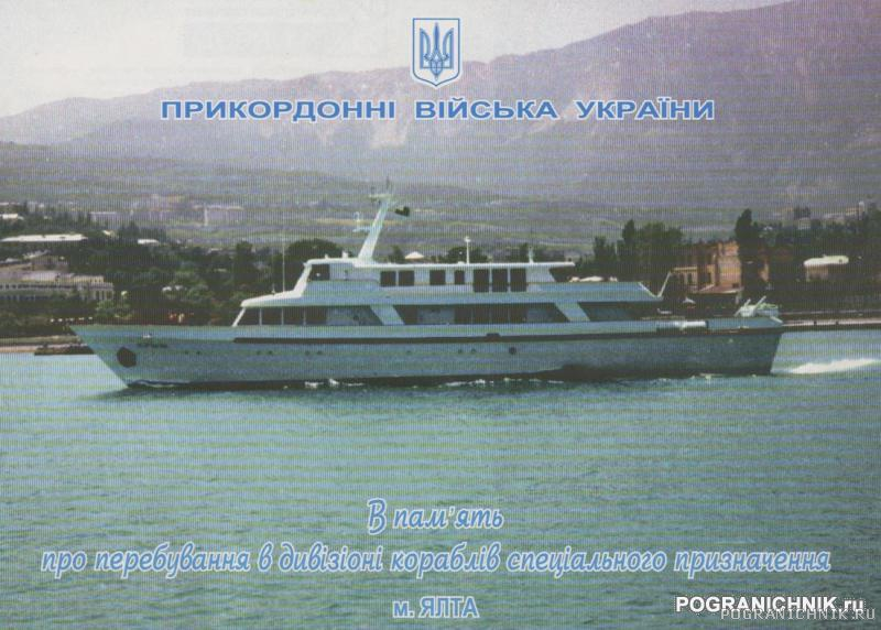 """ПСКР """"Крым"""" пр.1360"""