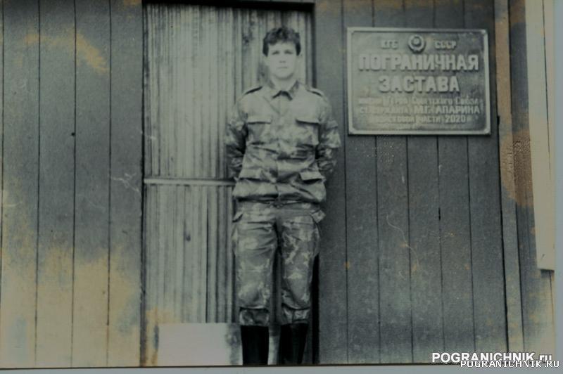 Находкинский ПО, 1 застава г. Большой Камень 90 год
