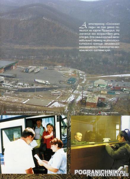 фото из книги - Пограничный район.jpg