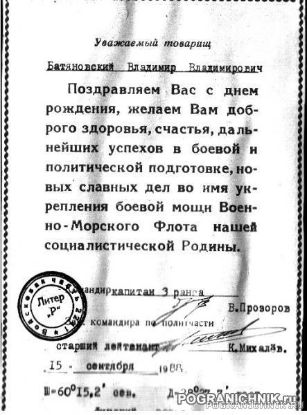 Высоцкий, ПСКР-707. А так поздравляли с ДР на корабле. 1988г