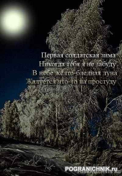 Первая солдатская зима...