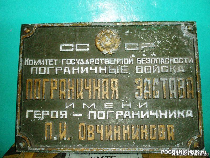 Хасанский пого, погз овчиникова, вывеска при СССР.jpg
