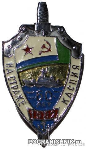 60лет На страже Каспия 1982