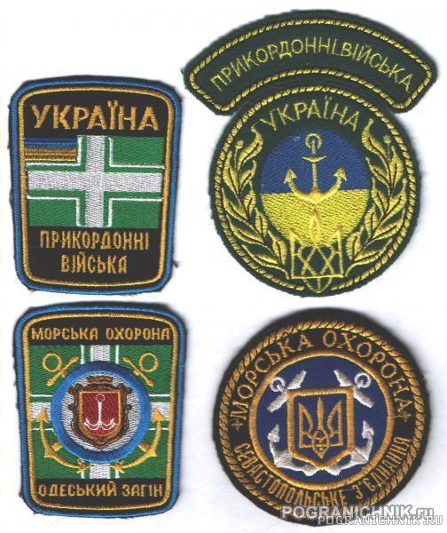 Нарукавные знаки Морской охраны Украины