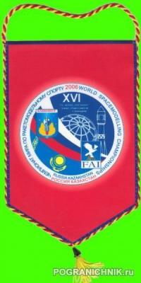 16 чемпионат мира по Ракетомодельному спорту.