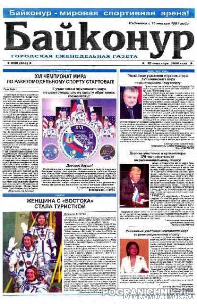 Газета города Байконур