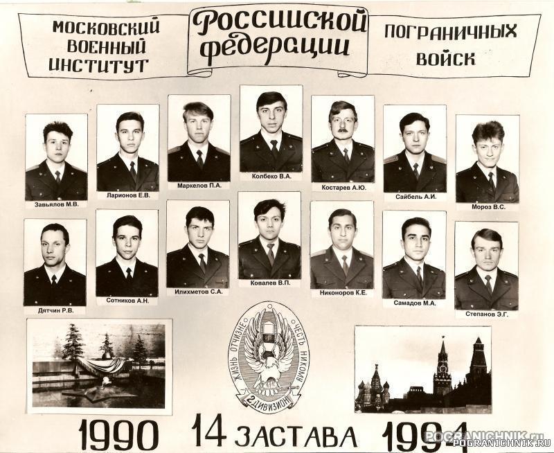 Выпуск 90-94 14 УПЗ