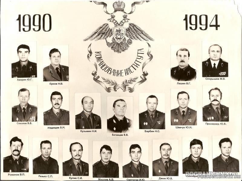Выпуск 90-94 Командование института