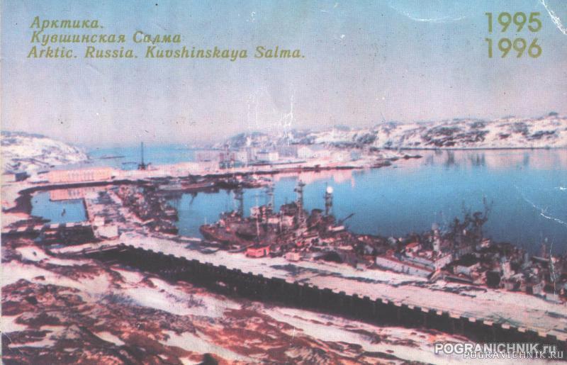 Кувшинская Салма 1995-96