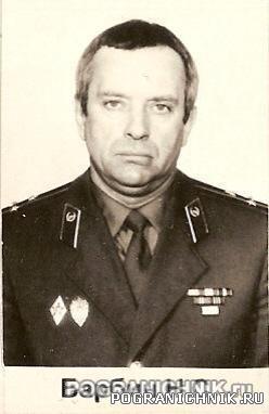 Н.С. БАРБИН
