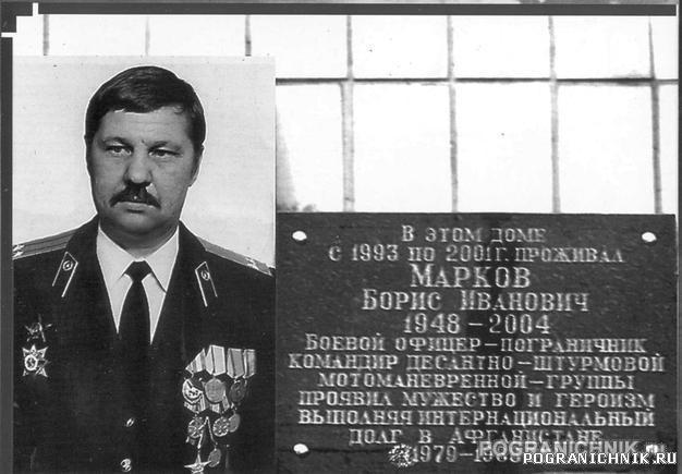 Мемориальная доска на доме где жил Б. Марков г. Белгород