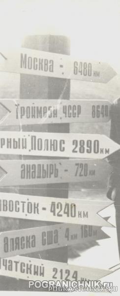 о.Ратманова (ПСКР Сипягин)