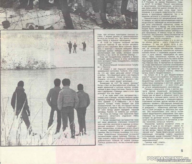 События в Нахичевань 1990 года