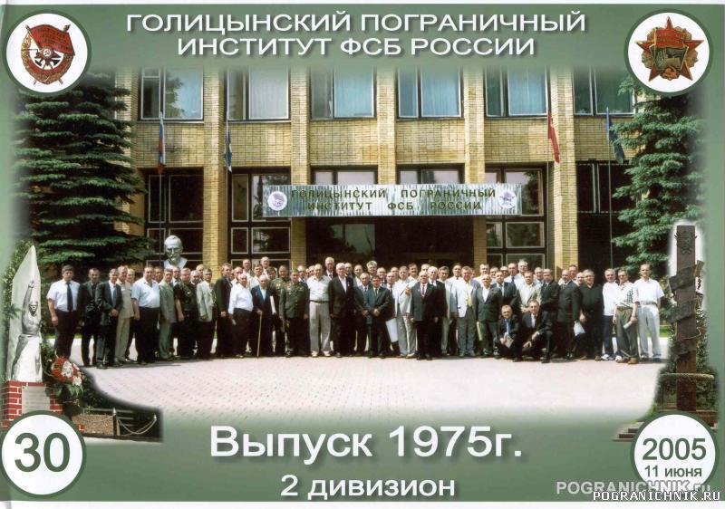 З0 лет после выпуска (1971-1975)
