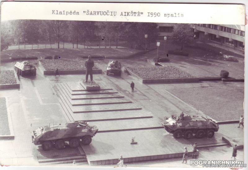 Клайпеда.Охрана Ленина 1990г