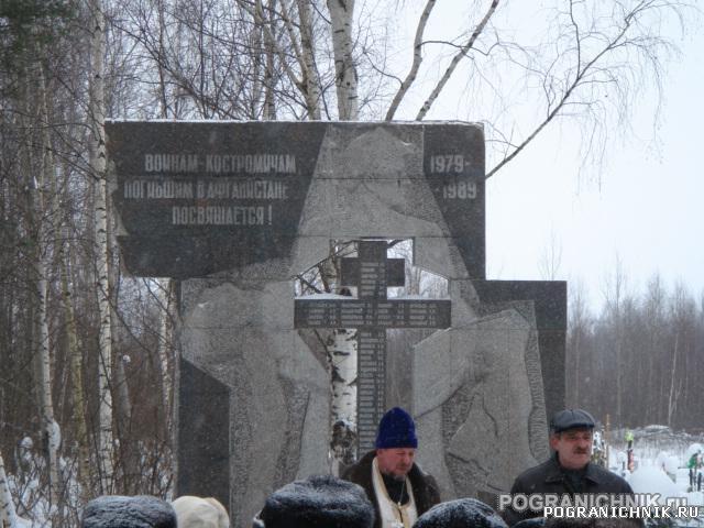 Памятник погибшим  (г. Кострома).