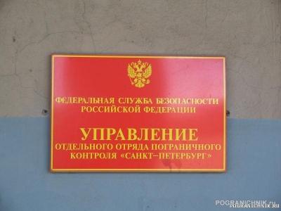 "ОКПП ""ЛЕНИНГРАД"" май 2005 г."