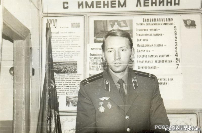 Зам.полит заставы (лейтенант Пахомов Л.Ю.).jpg