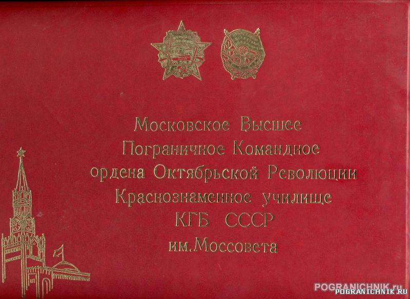 Обложка выпускного альбома