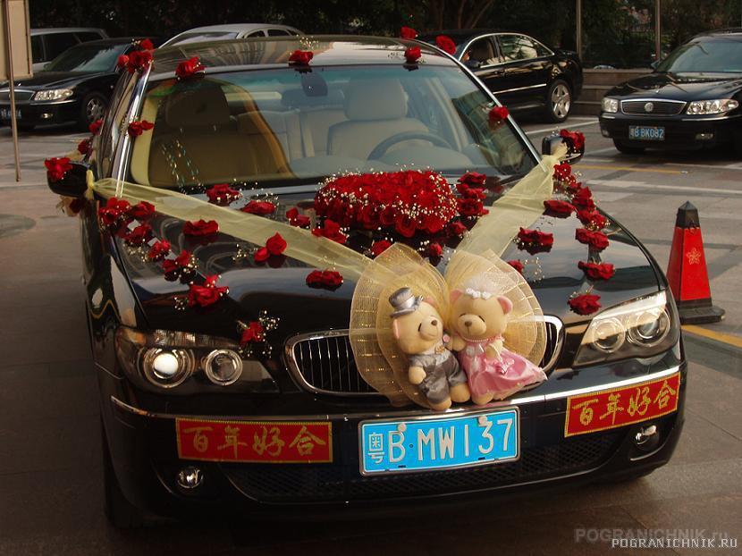 Свадебная машина в Китае