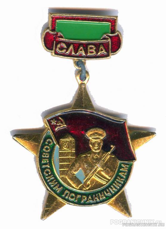 Слава Советским пограничникам