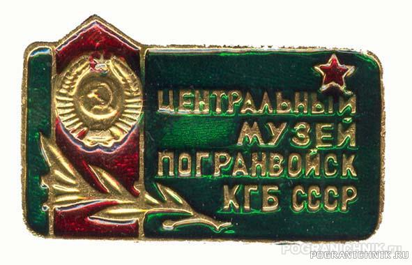 Центральный музей погранвойск КГБ СССР