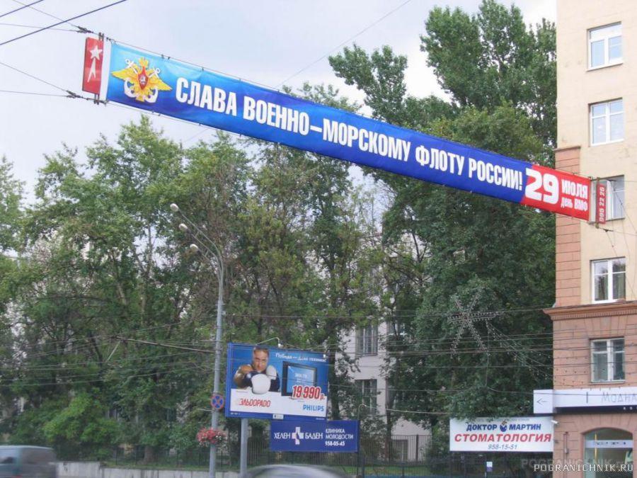 День ВМФ. Москва.