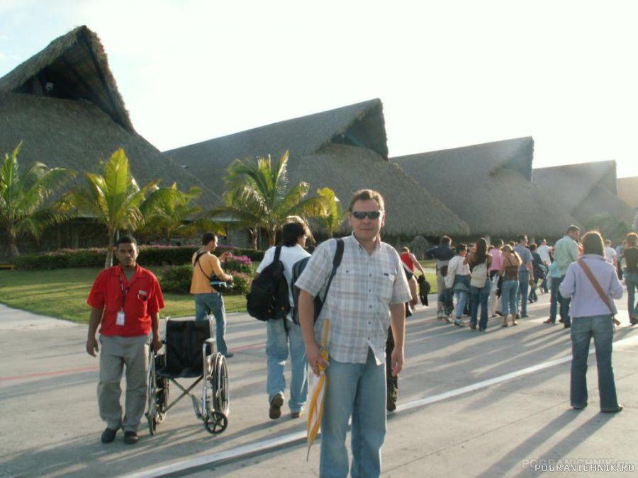 Аэропорт Пунта-Кана.